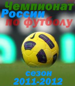 футбол чемпионат европы 2012 расписание